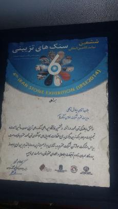 نمایشگاه تهران مرداد 93