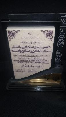 نمایشگاه اصفهان اردیبهشت 93
